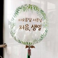 [헤이버블] 나뭇잎풍선 55cm 커스텀풍선 레터링풍선 버블풍선