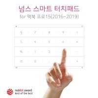 넘스 스마트 터치패드 맥북프로 15(2016~2019)