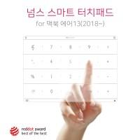 넘스 스마트 터치패드 맥북에어 13(2018~)