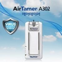 [에어테이머] 휴대용 공기청정기 Airtamer  A302