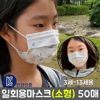 KC인증 숨쉬기 편안한 어린이 보호마스크(소형) 덴탈마스크 50매