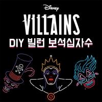 DIY 디즈니 빌런 보석십자수 아이러브페인팅