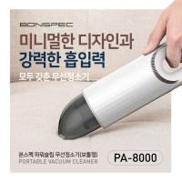 본스펙 세차용품 차량용 무선청소기 PA-8000