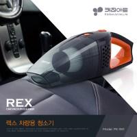 렉스 차량용 청소기(PK-901)