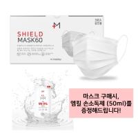 엠쉴드 국내산 최고급 필터마스크 50매 + 엠킬 손소독제(사은품)