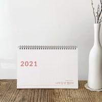 2021 나의 일 년 캘린더 LH