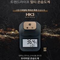 트렌드라이프 멀티온습도계 HK GOLD BLACK