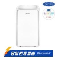 [신규가입 3만원 쿠폰] 캐리어 냉난방 이동식에어컨 9평 CPA-Q092FP