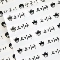 [주문제작] 퍼니맨 네임스티커 (대,중)