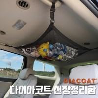 PLUS 천장정리함 (차내손잡이 4개차량 장착가능)