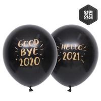 굿바이2020 & 헬로우2021 인쇄풍선 10입