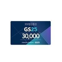 [GS25] 3만원권