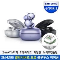 [5% 할인 쿠폰] 갤럭시버즈 프로 완전 무선 블루투스 이어폰 SM-R190