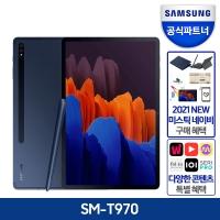 갤럭시탭S7 플러스 12.4 Wi-Fi 512GB SM-T970 NAVY