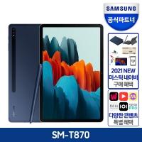 갤럭시탭S7 11.0 WIFI 512GB SM-T870 NAVY