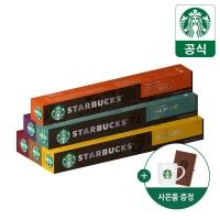 스타벅스 캡슐커피 9종 by 네스프레소
