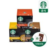 [10%쿠폰] 스타벅스 캡슐커피 10종 by 네스카페 돌체구스토