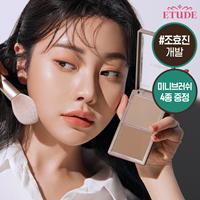 [에뛰드] 조효진 그림자 쉐딩 + 트윙클 4종 브러쉬 (증정)