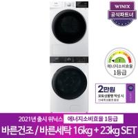 [신규가입 3만원 쿠폰] 위닉스 텀블 건조기16kg+세탁기23kg