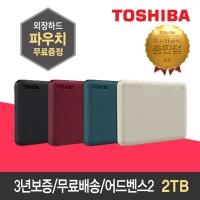 도시바 Advance 2세대 2TB 자동백업/비번설정/무료배송/파우치증정