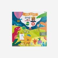 [코야키즈] 두잉아트북 - 미술로 탐험하는 공룡