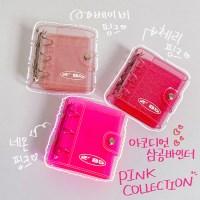[파로상점] 아코디언 카드지갑 핑크 컬렉션