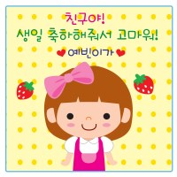 [스페티벌] 키즈네임 빅스티커2