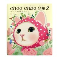 Choo Choo 日和2.色つきの猫でいて。