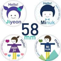[미아방지]미니미브롯지58mm