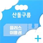 산돌구름 플러스 이용권 (개월 선택가능)