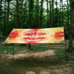 CAMP PARTY DUAL RECTA TARP(Y/G)