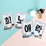 반8 남치니 감정표현 포인트 시트팩 5종 SET 택1
