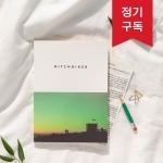 [예약]HITCHHIKER 1년 정기구독 (사은품 히치하이커 패브릭 파우치)