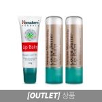 [아울렛] 히말라야 립밤 10g (튜브형)+코코아 립밤 4.5g_(1152889)