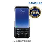 [삼성] 갤럭시S8 키보드 커버 케이스 / EJ-CG950B_(2184229)