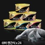 쉬바 캔 85g x24개_(3959199)