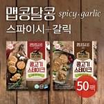 [혼합 50팩] 콩고기 스테이크 (밀스원 올뉴프로틴 맵콩달콩)