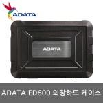 ADATA ED600 2.5형 SDD/HDD 외장케이스(HDD별도) [USB3.1]