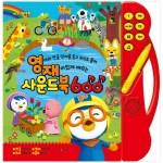 [키즈아이콘] 뽀로로 영재사운드북 600 : 영어와 한글 단어를 듣고