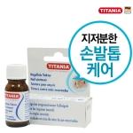 [공식수입사 정품]티타니아 손발톱 영양제