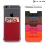 신지파우치 베이직1-붙이는 스마트폰 카드케이스