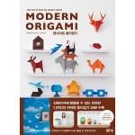 팬시아트 종이접기 Modern Origami