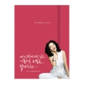 Simple Life Diary by Mina Sohn