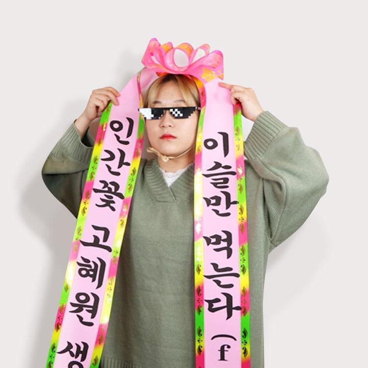 갓샵 결혼식 인간화환 6size [사람 졸업 생일 리본 화환 어깨띠]