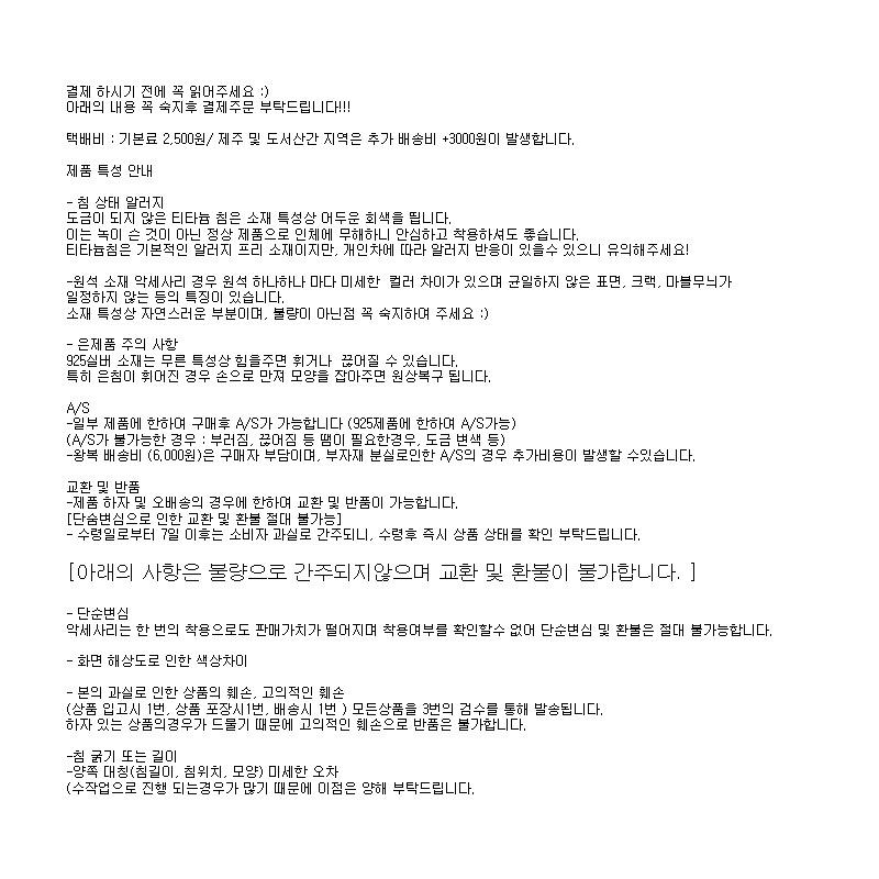 하트 레시피 귀걸이 - 라벨르, 10,000원, 진주/원석, 볼귀걸이
