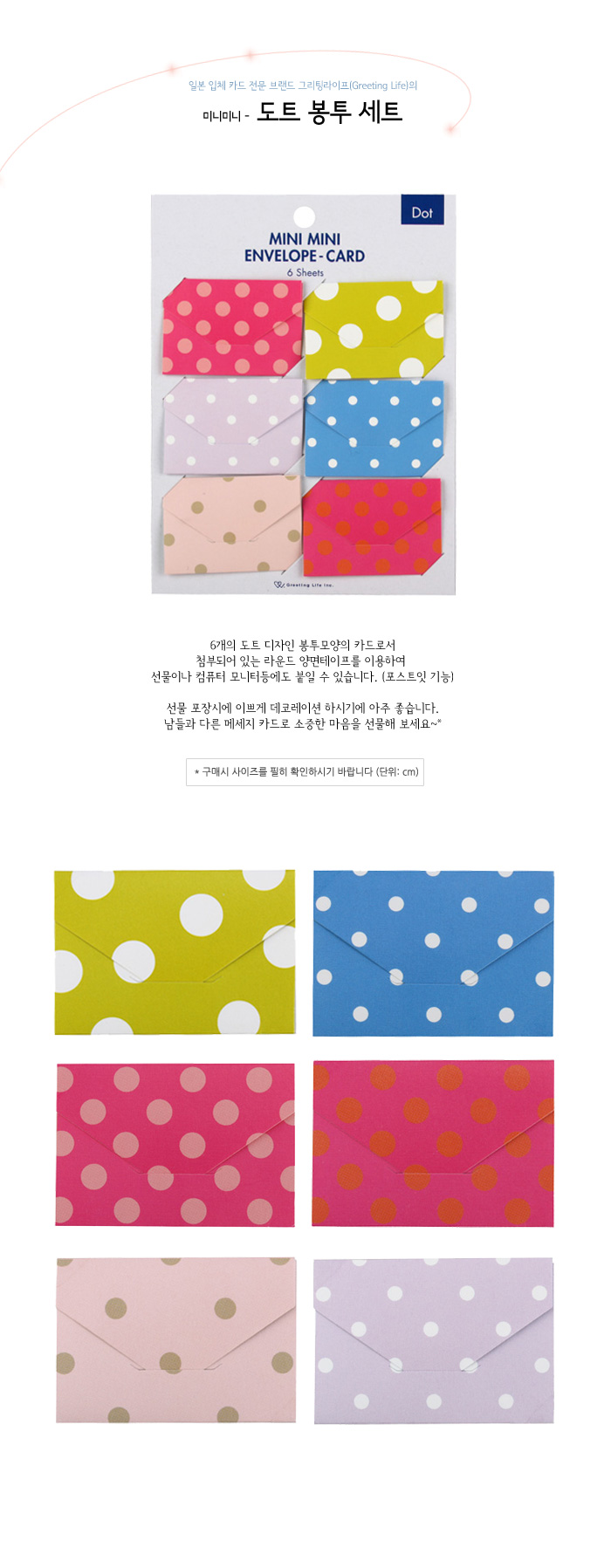 Mini Envelope Card(Dot)
