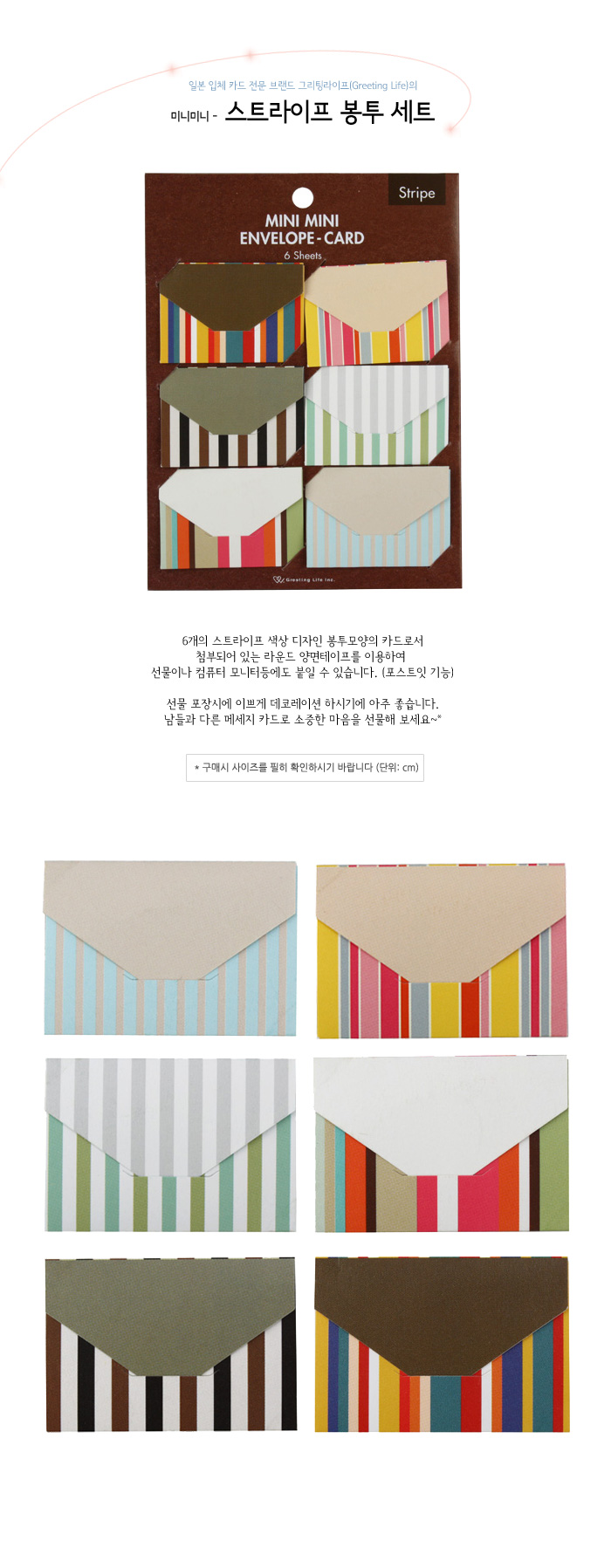 Mini Envelope Card(Stripe)