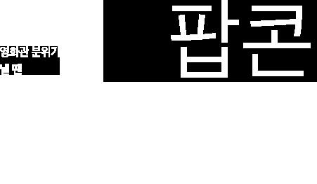 영화관 분위기 낼 땐 팝콘 케이스