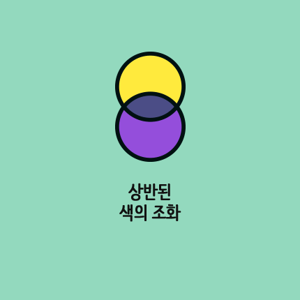 B 상반된 색의 조화