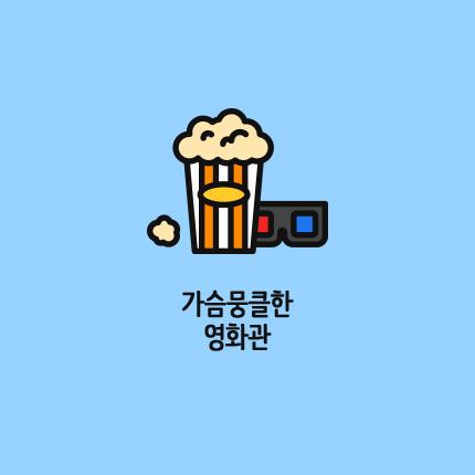 A 가슴뭉클한 영화관